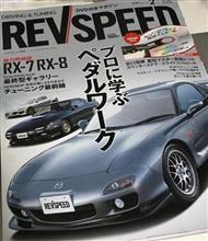 REVSPEED誌にSA&FCデザイナー小野隆さんインタビュー