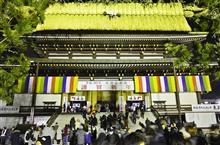 成田山 新勝寺へ