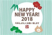 謹賀新年 2018!