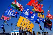 飽きもせず… 今年も大漁旗から!(^^)!