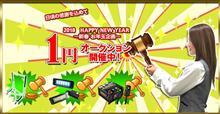 新春!スプリントブースター!1円売切りオークション開催中ー\(^o^)/