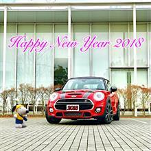 謹賀新年 平成30年