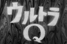 (TBS) 今日は「ウルトラQ」スタートの日