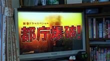 #三が日 最終日は録画してあった「 #都庁爆破 」でスタートw