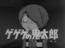 (フジ) 今日は「ゲゲゲの鬼太郎(第1作)」スタートの日