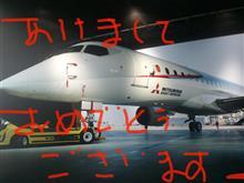 あいち航空ミュージアムへ