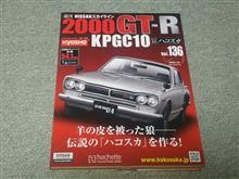 週刊ハコスカGTR Vol.136