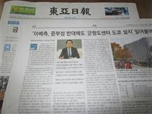 「徴用工」に注がれる科研費 前川前事務次官 韓国と同調