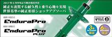 モニターキャンペーンで純正形状ショックアブソーバ!!