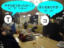 TAKA11忘年会! (σ‐ ̄)ホジホジ