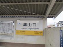 ローカル線各駅停車 津山線津山口駅