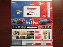 2018 Happy New Honda