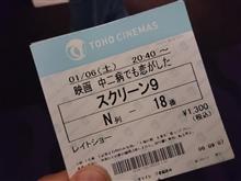 今年1回目の映画は!?