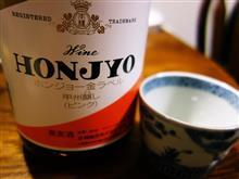 吞兵衛の酒…