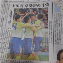 全国高校サッカーで上田西がベスト4!