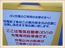 充電器を使う時の権利と義務(その1)