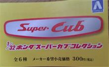 1/32 ホンダ スーパーカブ コレクション