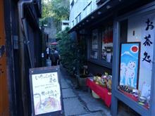 成田で、正月限定お雑煮。