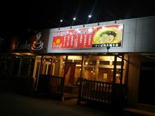 鶏白湯 専門店 おびや ~ラーメン旅 茨城県 つくば市~
