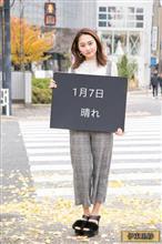 180107-1 七草・・・
