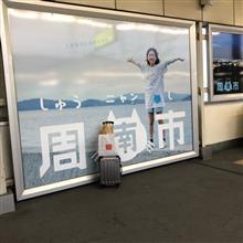 ◆【任務完了】徳山離脱、岡崎に戻ります