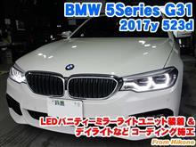 BMW 5シリーズ(G31) LEDライト装着とコーディング施工