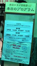 新春 CANTA!'18 THE新年会