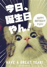 今日、誕生日やん(笑)