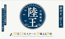 今クールのドラマ鑑賞(2018年1~3月期)