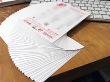 今年の年賀状は52円で届く