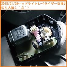 2018/01/08 ヘッドライトレベライザー交換♪のち大破(;´Д`)
