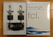 当たったりして・・・その② 【fcl.】新型LEDヘッドライト モニターレポート