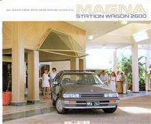 198911 マグナステーションワゴン2600