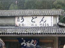 新春うどん屋探訪記