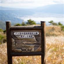 ドライブ-長野県「高ボッチ高原」-