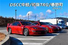 DSCC中部 秋葉神社初詣TRG(^^)/