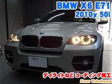 BMW X6(E71) フォグライトLED化とコーディング施工
