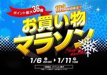 【シェアスタイル】本日最終日!!楽天お買い物マラソンまもなく終了。1月11日(木)AM1時59分まで
