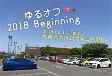 """ゆるオフ2018 Beginning やります*˙︶˙*)ノ"""""""