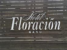 ホテルフロラシオン那須