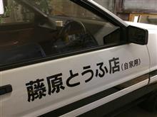 年始旅行  in軽井沢🏔2日目