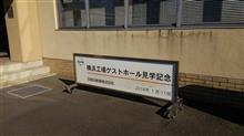 日産横浜工場見学