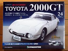週刊トヨタ2000GT 第24号