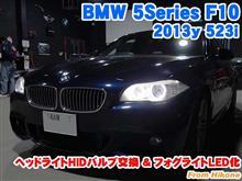 BMW 5シリーズ(F10) ヘッドライトHIDバルブ交換&フォグライトLED化