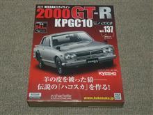 週刊ハコスカGTR Vol.137