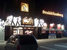 ステーキの宮で夜御飯いただきました