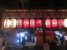 『残り福』総取りミッション・えびす神社巡り @ 尼崎・西宮編