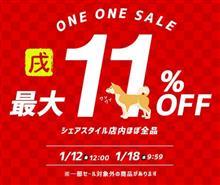 【シェアスタイル】楽天11(ワンワン)セール開催中! 1月12日(金)12:00~1月18日(木) 09:59まで