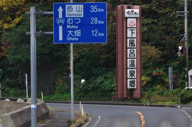 秋深まる下北半島② 奥薬研~恐山~かまふせパノラマライン~尻屋崎 ...