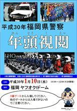 福岡県警年頭視閲式